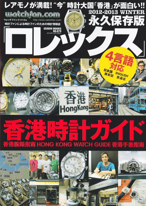 永久保存版ロレックス 香港時計ガイド