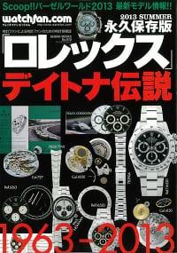 watchfan.com 永久保存版 ロレックス 2013 Summer