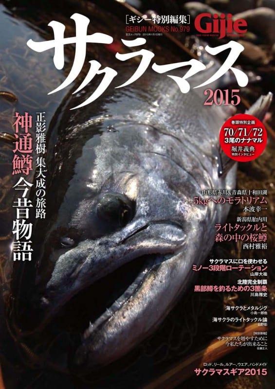 Gijie サクラマス2015表紙