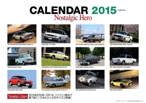 Nostalgic Hero vol.167 掲載イメージ