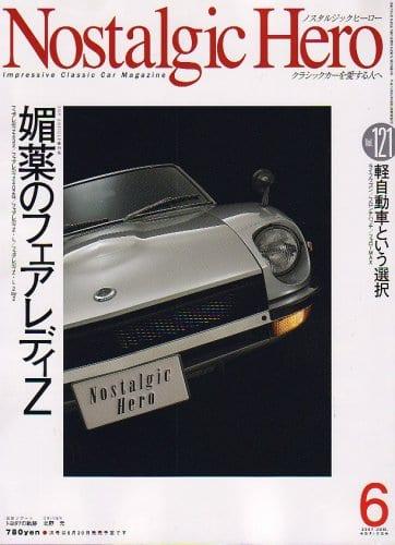 NostalgicHero 2007年6月号表紙
