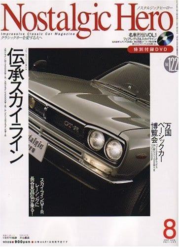 NostalgicHero 2007年8月号表紙