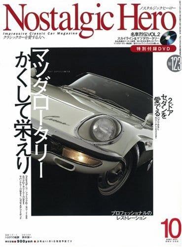 NostalgicHero 2007年10月号表紙