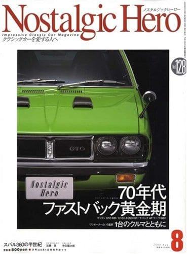 NostalgicHero 2008年8月号表紙