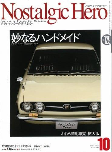 NostalgicHero 2008年10月号表紙