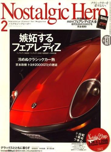NostalgicHero 2009年2月号表紙