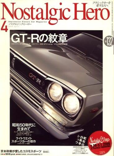 NostalgicHero 2009年4月号表紙