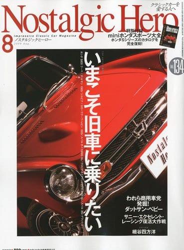 NostalgicHero 2009年8月号表紙