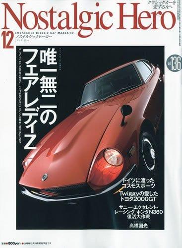 NostalgicHero 2009年12月号表紙