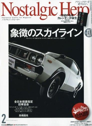 NostalgicHero 2010年2月号表紙