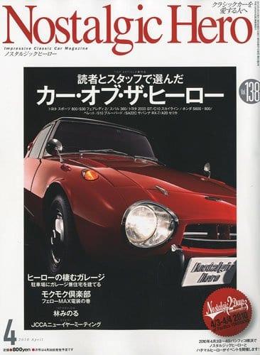NostalgicHero 2010年4月号表紙
