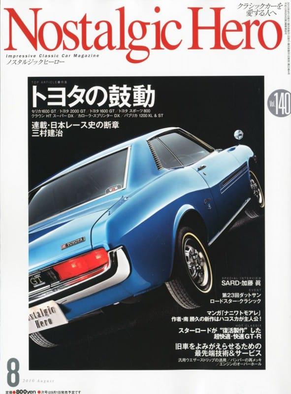 NostalgicHero 2010年8月号表紙