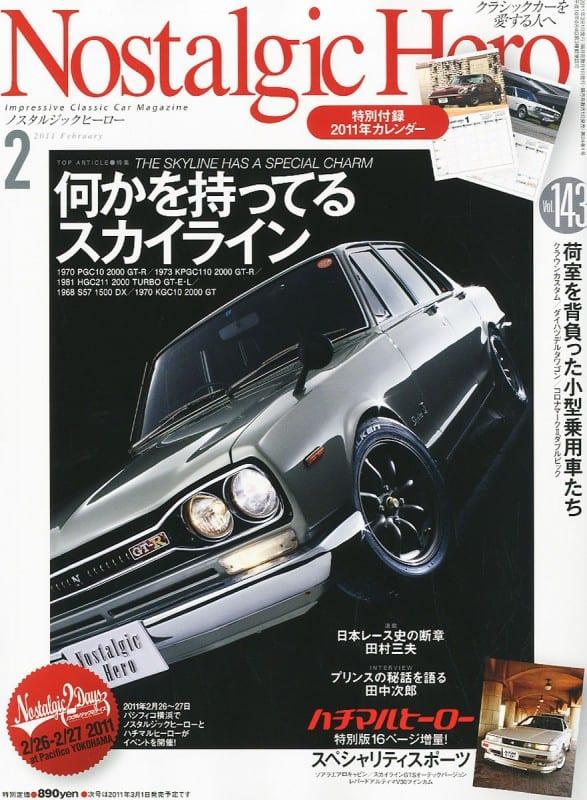 NostalgicHero 2011年12月号表紙