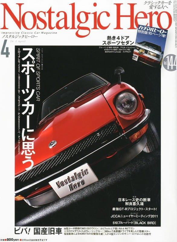 NostalgicHero 2011年4月号表紙