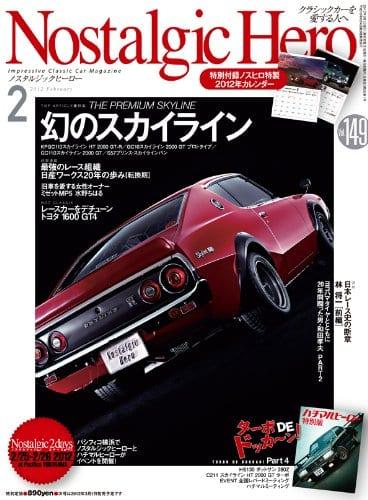 NostalgicHero 2012年2月号表紙