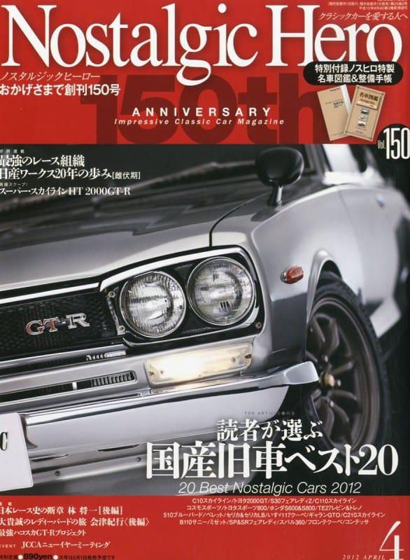 NostalgicHero 2012年4月号表紙