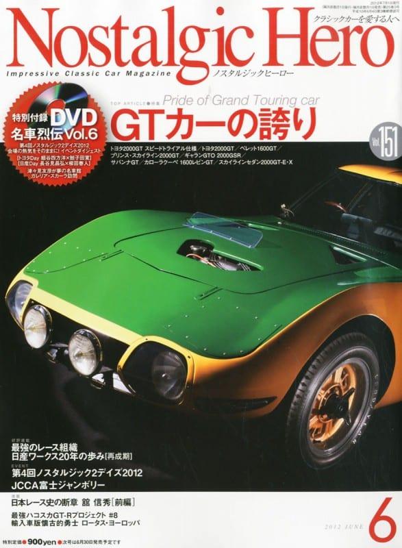 NostalgicHero 2012年6月号表紙