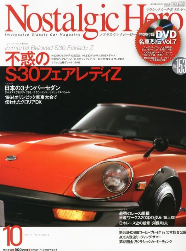 NostalgicHero 2012年10月号表紙
