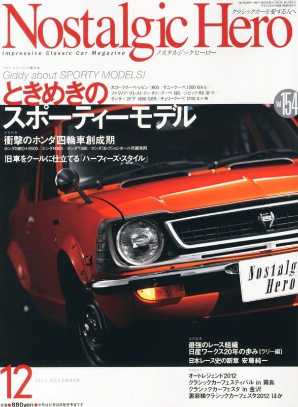 NostalgicHero 2012年12月号表紙