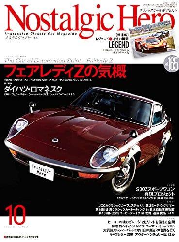 NostalgicHero 2014年10月号表紙