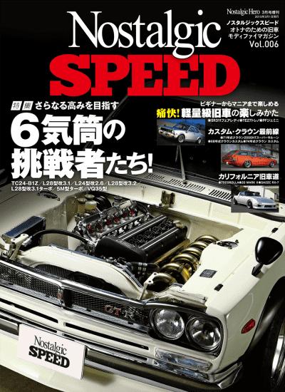 PHOTO>>RYOTA-RAW SHIMIZU/清水良太郎 DESIGN>>NORIKAZU TAKIGAMI/瀧上徳和 CAR:1970 NISSAN SKYLINE 2000 GT(TC24-B1Z)