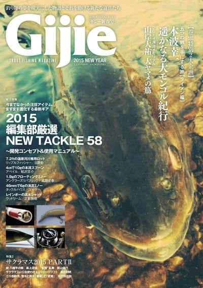 Gijie 2015春号表紙