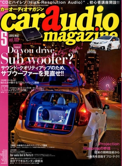 car audio magazine 2015年5月号