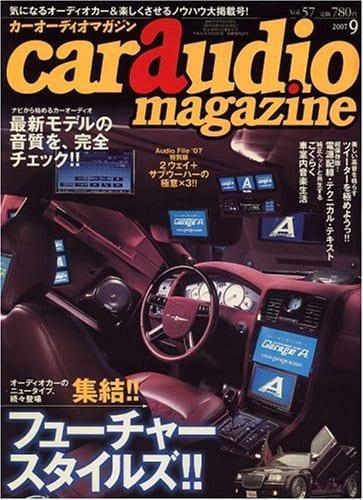 カーオーディオマガジン 2007年9月号