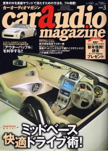 カーオーディオマガジン 2008年3月号