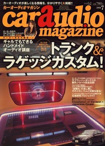 カーオーディオマガジン 2008年7月号