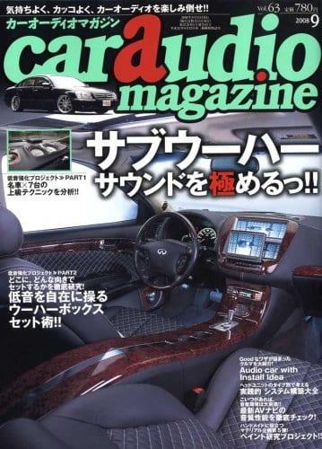 カーオーディオマガジン 2008年9月号