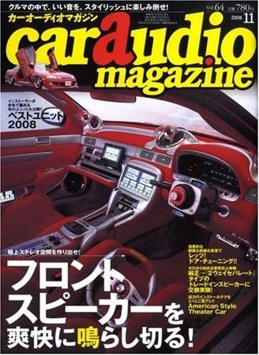 カーオーディオマガジン 2008年11月号