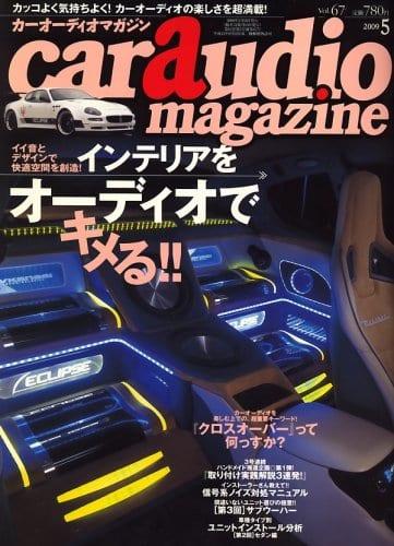 カーオーディオマガジン 2009年5月号