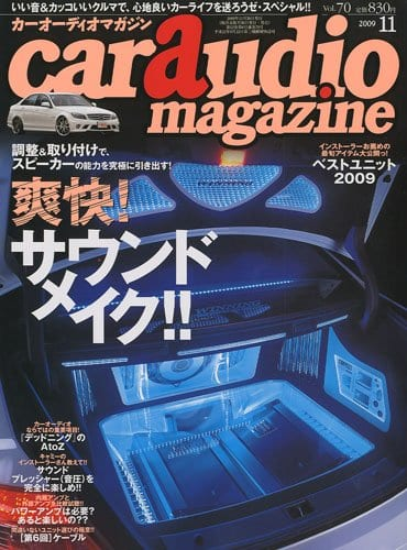 カーオーディオマガジン 2009年11月号