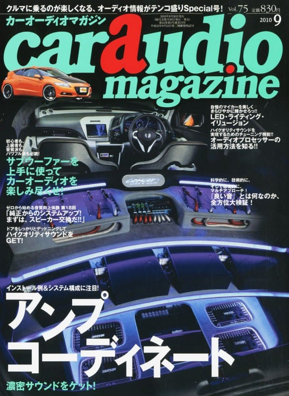 カーオーディオマガジン 2010年9月号