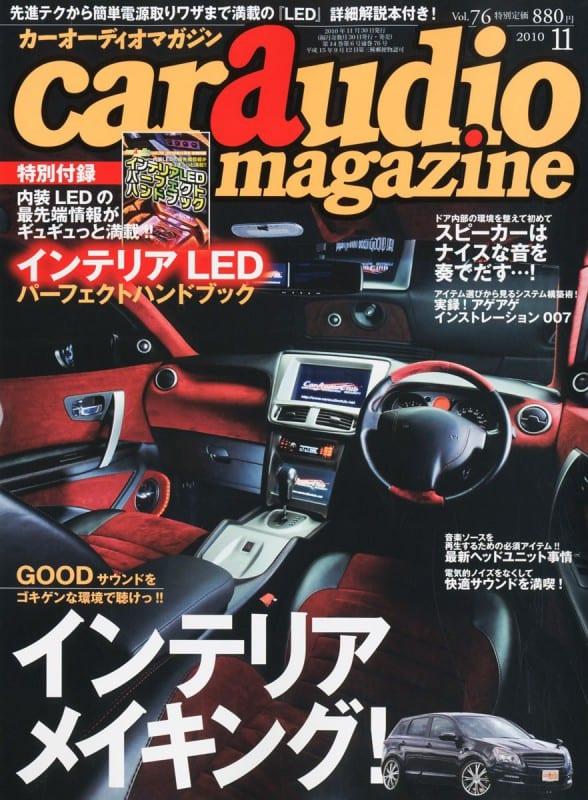 カーオーディオマガジン 2010年11月号