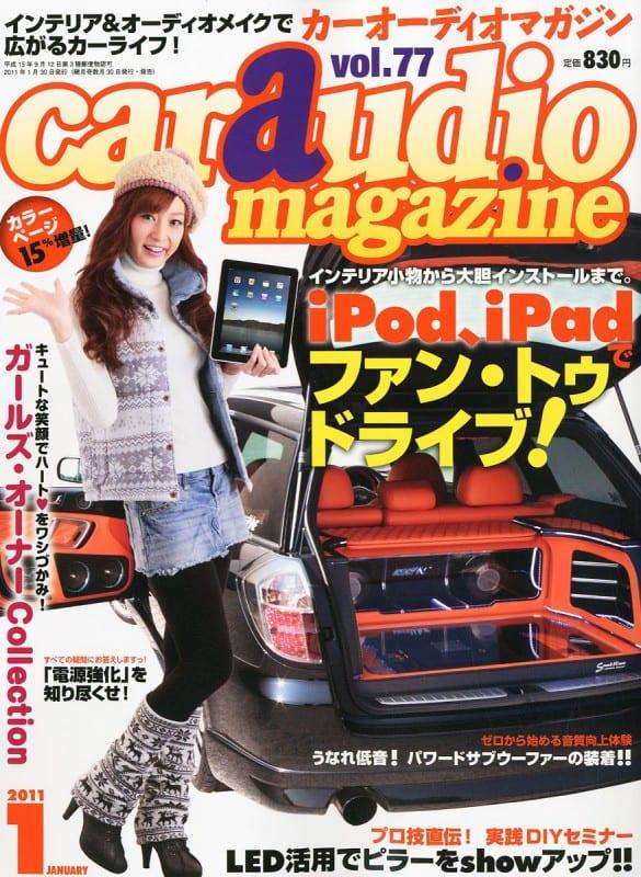 カーオーディオマガジン 2011年1月号