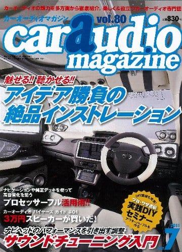 カーオーディオマガジン 2011年7月号