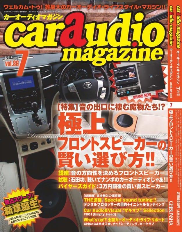カーオーディオマガジン 2012年7月号
