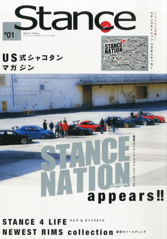 スタンスマガジン#01 巻頭特集:STANCENATION Appears!!