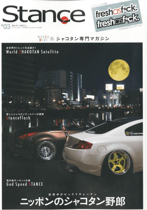 スタンスマガジン#03 巻頭特集:世界中がビックリギョーテン ニッポンのシャコタン野郎