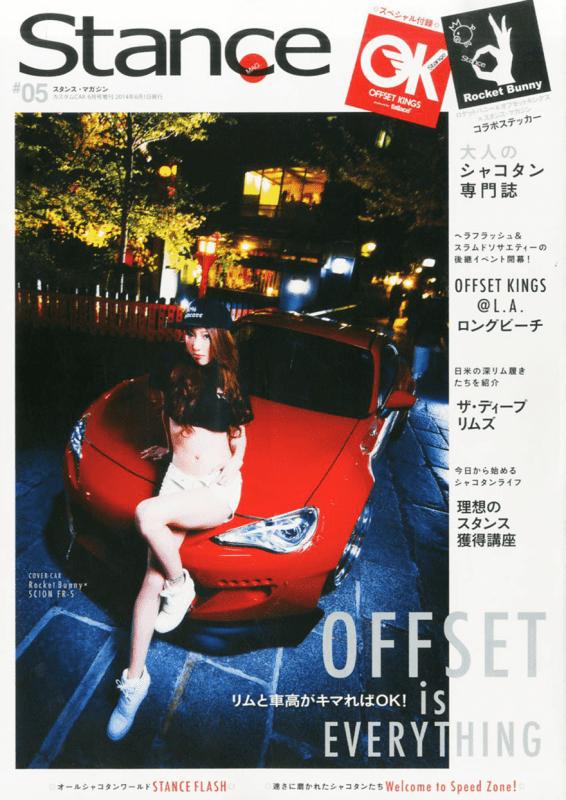 スタンスマガジン#05 巻頭特集:リムと車高がキマればOK!OFFSET is EVERYTHING