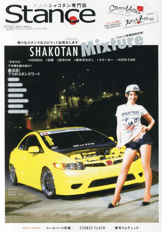 スタンスマガジン#06 巻頭特集:シャコタンミクスチャー
