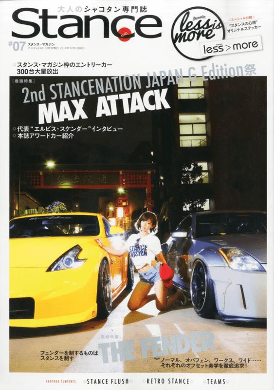 スタンスマガジン#07 巻頭特集:スタンスネイションジャパン MAX ATTACK