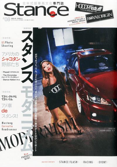 スタンスマガジン 2015年 03月号 #08