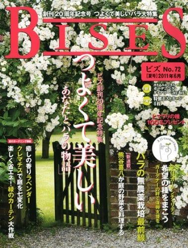 ガーデニング誌ビズ BISES 2011年6月 No.72
