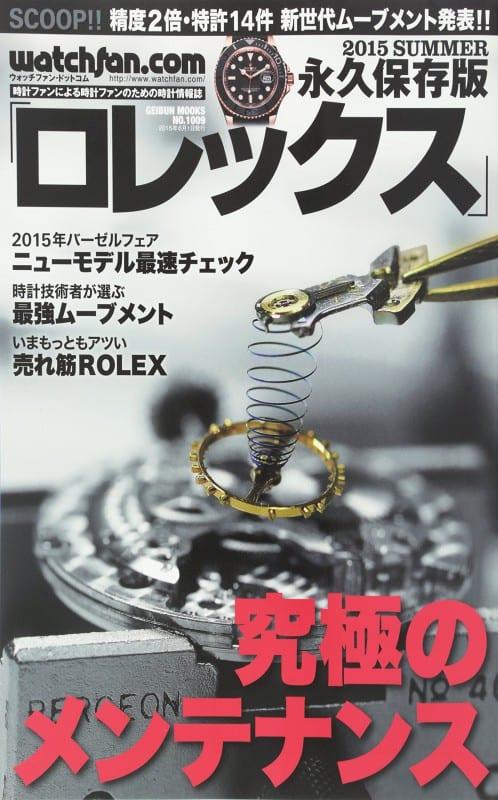 永久保存版ロレックス 2015SUMMER