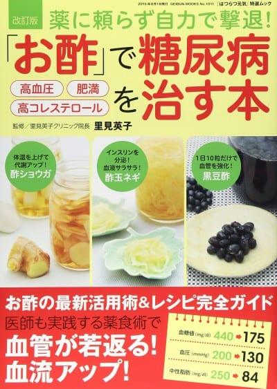 改訂版 お酢で糖尿病・高血圧・肥満・高コレステロールを治す本 表紙