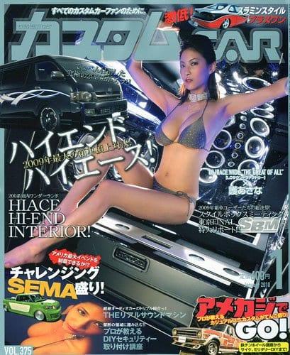 カスタムカー 2010年1月号表紙