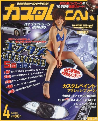 カスタムカー 2010年4月号表紙